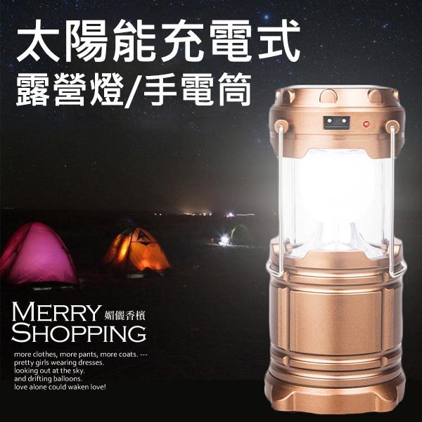 露營燈具 太陽能充電LED手電筒~媚儷香檳~CC175