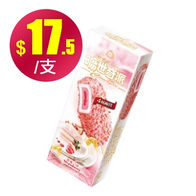 【冷凍店取】曠世奇派草莓口味-30入