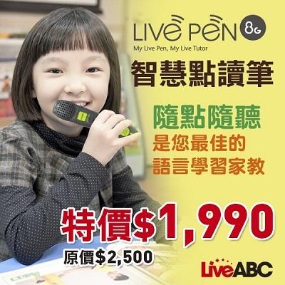 LivePen智慧點讀筆-8折