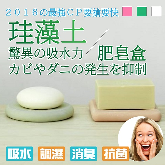 揪揪購 珪藻土超吸水肥皂盒