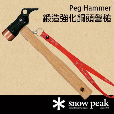 Snow Peak ^| ^| 鍛造強化銅頭營槌 PRO.C/減輕敲擊衝擊力 可更換槌頭^