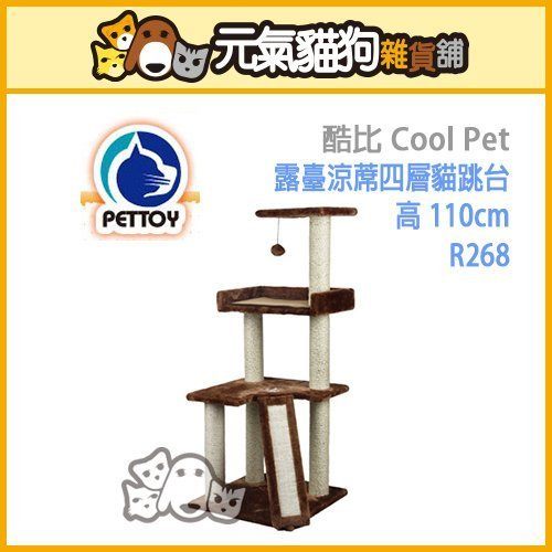 ^~R268^~酷比Cool Pet露臺涼蓆四層貓跳台_高110cm^#268