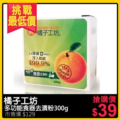 【橘子工坊】多功能食器去漬粉(300g/盒)