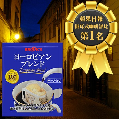 【日本BROOK'S】歐洲經典綜合咖啡(濾泡式)(10gx6入)