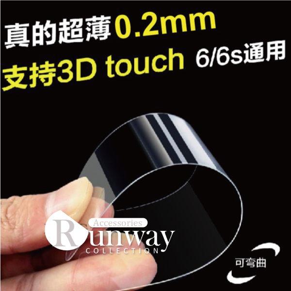 超薄0.2mm 支援3D壓力感應 鋼化玻璃膜9H弧邊 iPhone 6s 螢幕保護貼 iP