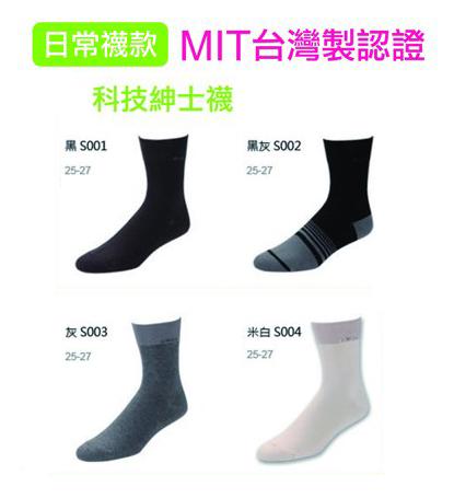 腳臭剋星~高科技除臭纖維超強除臭襪 襪口永不鬆脫,除臭效果永久科技健康