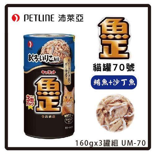 ~ 直送~沛萊亞魚正 貓罐70號~鮪魚 沙丁魚160g^~3罐^(UM~70^)~105元