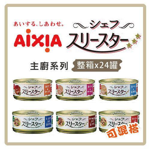 ~力奇~AIXIA 愛喜雅~主廚貓罐~60g~648元 箱~1號、2號缺貨,口味可混搭~