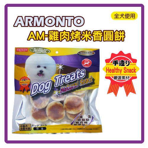 ~ 截角價~AM~雞肉烤米香圓餅 12片^(AM~122~200B06^)~ 120元 可