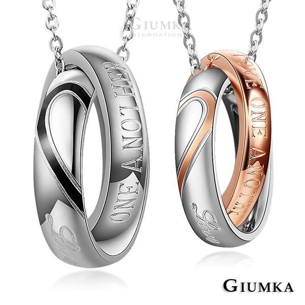 GIUMKA 尋找真愛雙圈項鍊 德國精鋼男女情侶對鍊 無法刻字 單個 MN03071