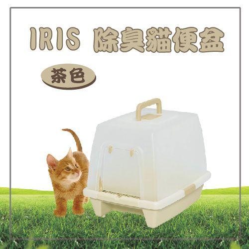 ~力奇~IRIS 付落屋型貓砂盆^(加長^) SN~620 茶色~1370元 ^(H092