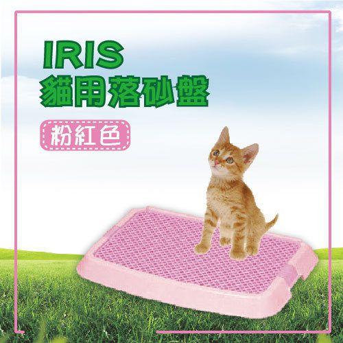 ~力奇~IRIS 貓用落砂盤 NO.550~粉紅色 ~580元 ^(H092B01~3^)