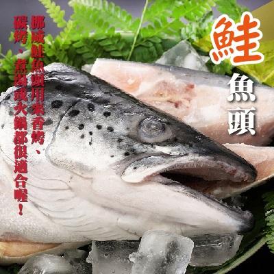 【冷凍店取-上野物產】大顆剖半挪威鮭魚頭(300g,共3包)