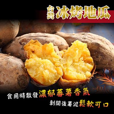 【冷凍店取-上野物產】台灣冰烤地瓜(8包)