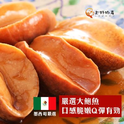 【冷凍店取-上野物產】墨西哥調味螺旋貝(墨西哥鮑魚,200g,共4顆)