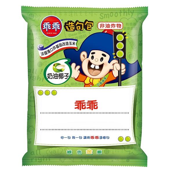 【乖乖】奶油椰子(52g-12包入/箱)