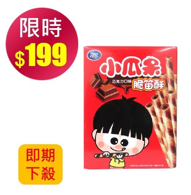 【小瓜呆】巧克力脆笛酥(80g-12包入/箱)