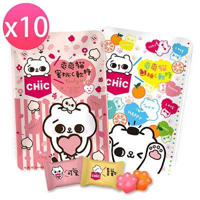 CHiC 爽爽貓系列軟糖10包組(蜜桃C/鮮柚C)