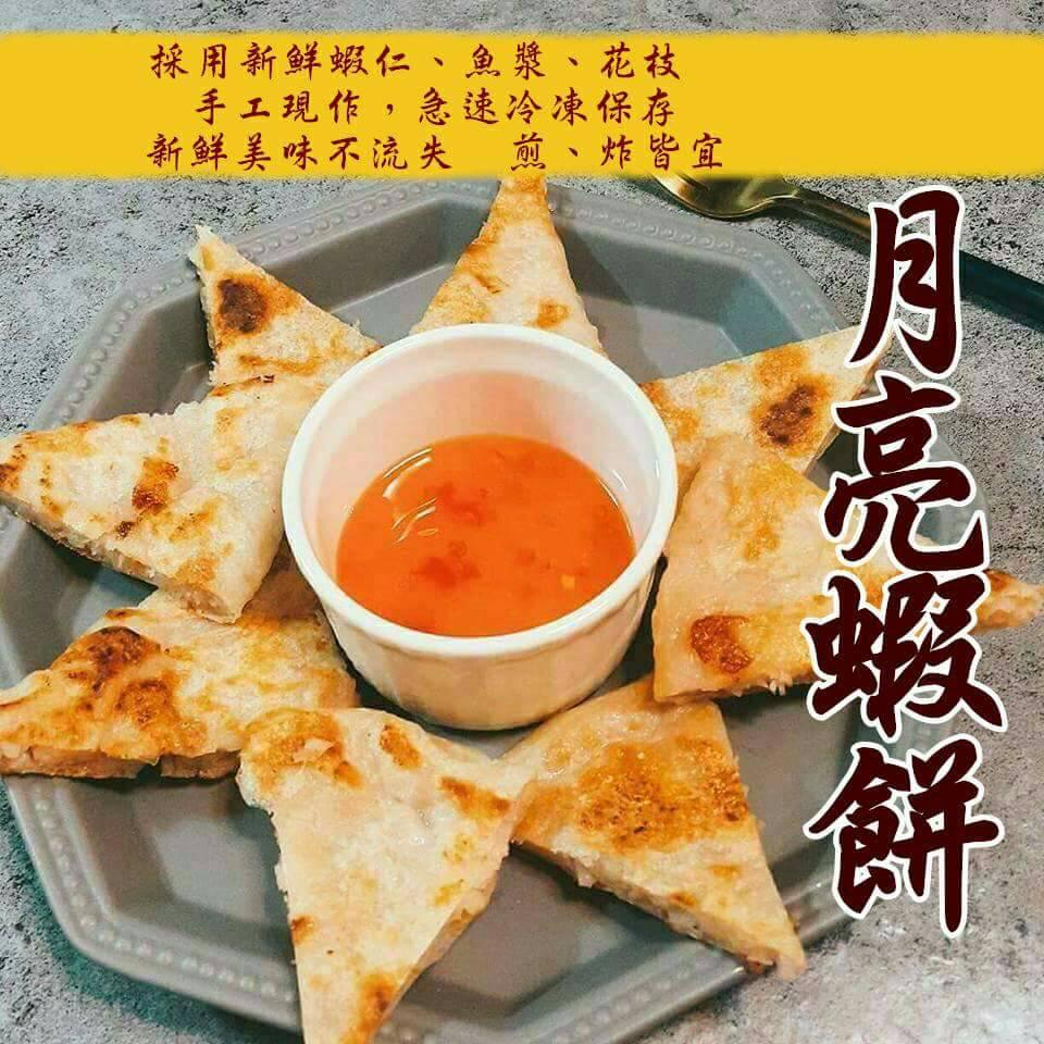 泰愛喫 月亮蝦餅4片入 冷凍 ^~TW4712843^~ 健康本味