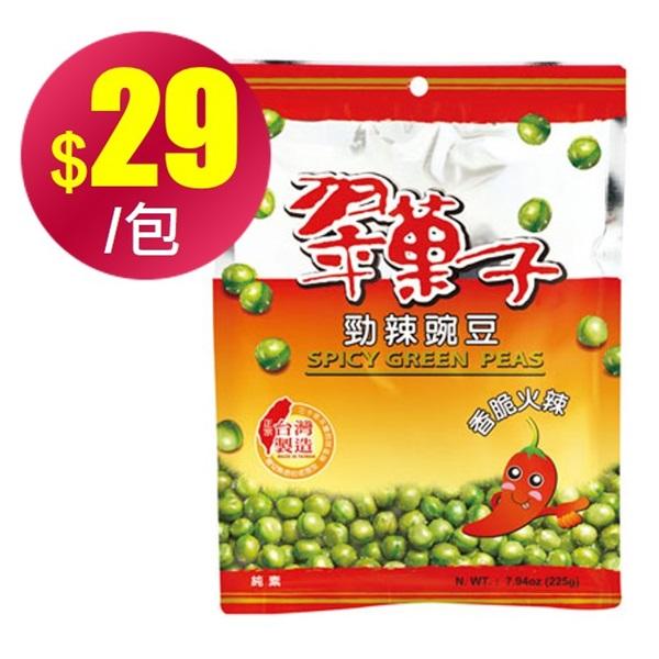 【翠果子】勁辣小豌豆