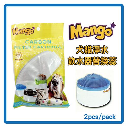 ~力奇~Mango 犬貓用淨水飲水器 淨水替換蕊~110元 可超取^(L123B11^)