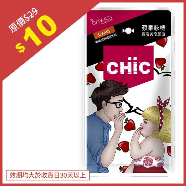 CHiC x H.H先生 蘋果軟糖 賽洛美高顏值(10顆/包X10包)
