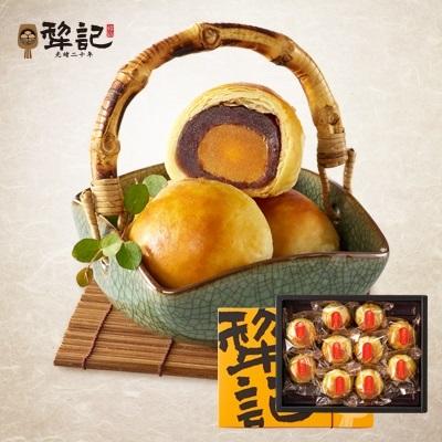 【犁記】烏豆沙蛋黃酥(55g*10入/盒).