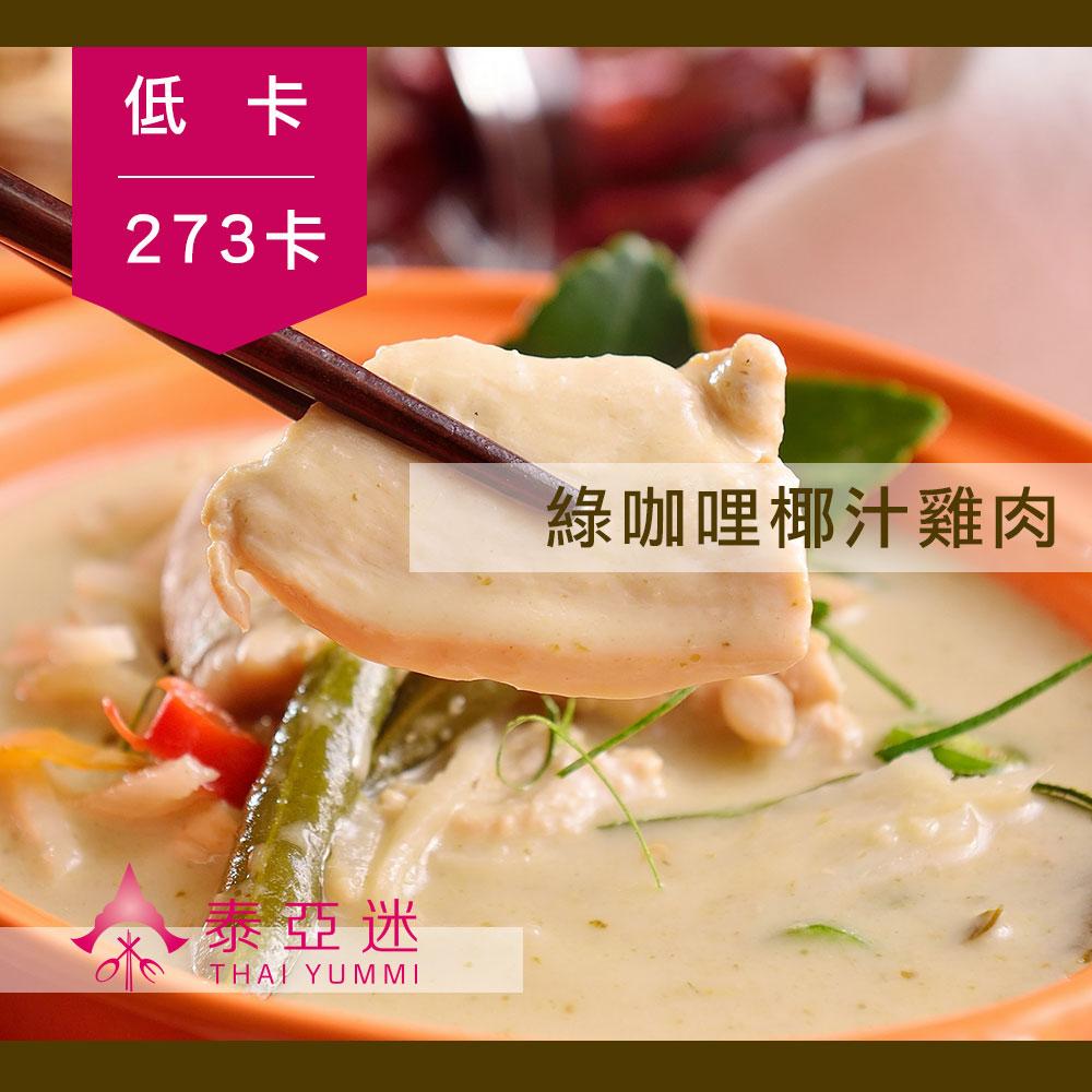~單品~泰式綠咖哩椰汁雞肉調理包^(微辣^)1人份 260g 包~泰Yummi南洋小舖~