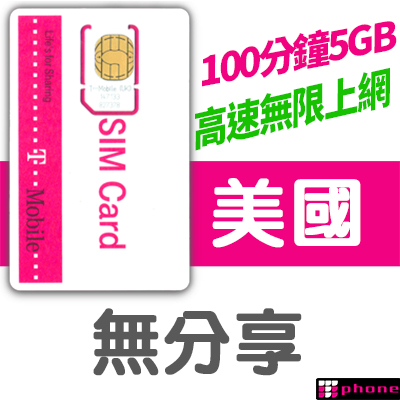 ~TPHONE上網 ~T MOBILE 美國上網預付卡100分鐘無限上網型 5GB高速
