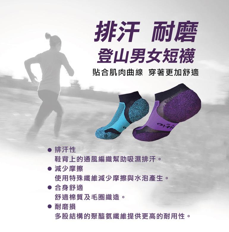 一組2雙 排汗耐磨登山男女短襪 coolmax 襪 機能除臭襪足弓全防護透氣網眼 吸濕排汗