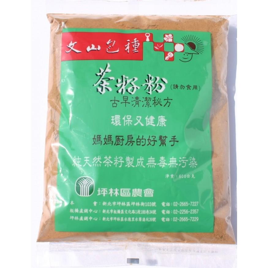 【坪林區農會】茶籽粉(600g)