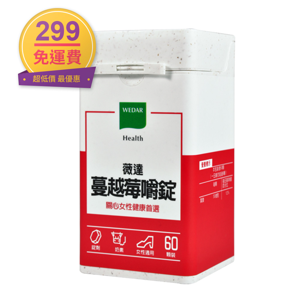 [299免運區]限時下殺$99↘蔓越莓嚼錠(60顆/瓶)