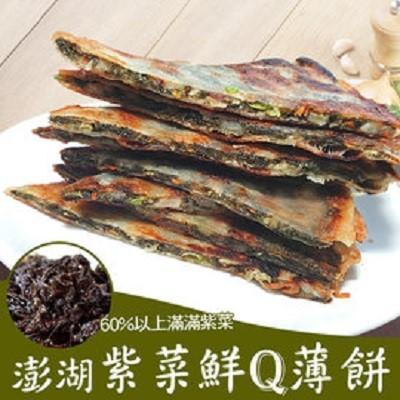 【冷凍店取-禎立】柴米鮮buy澎湖紫菜餅(2片/270g)