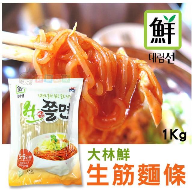 韓國 SAJO思潮大林鮮生筋麵條1kg 炸醬麵 辣拌麵 乾麵^~KO8801066^~ 健