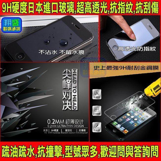 9H玻璃貼 鋼化螢幕保護貼 強化玻璃膜 Z Z1 Z2 Z3 Z3 Z5 p Z5 Com