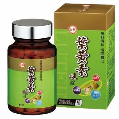 【台糖】葉黃素蜆錠60粒 (400mg/60粒/盒)