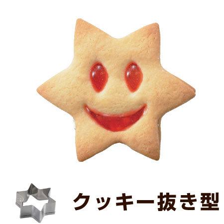 ~艾佳~日製微笑星星餅模 組