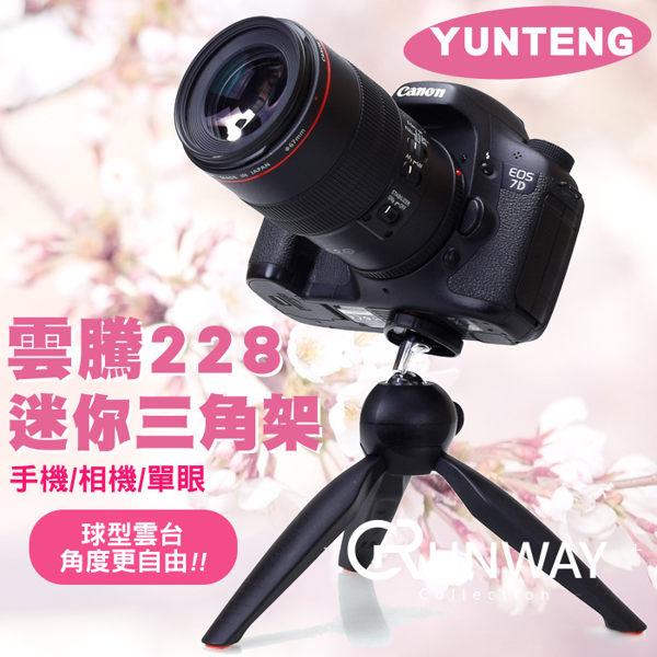 雲騰 Yunteng 228 迷你手機三角架 支架 多用途 相機支撐架 小型便攜式 球型穩