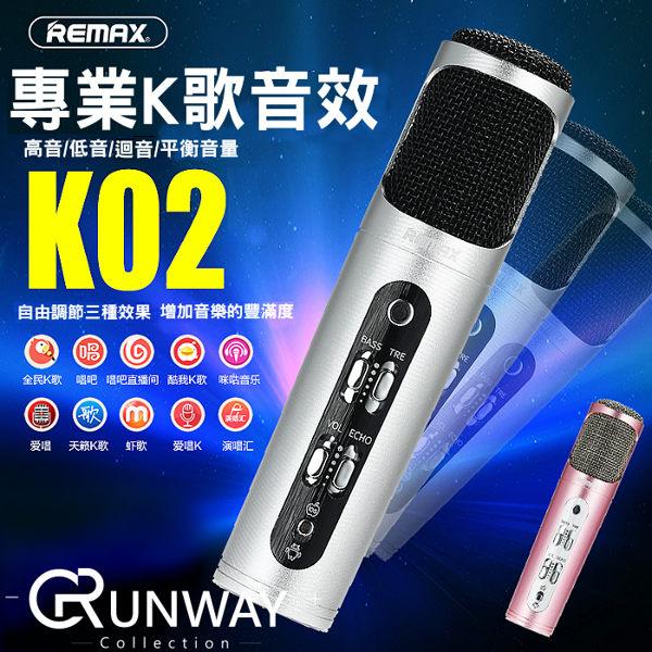 REMAX 睿量 K02 全民K歌 手機麥克風 蘋果 安卓 款 電腦 全能調音麥克風 K歌