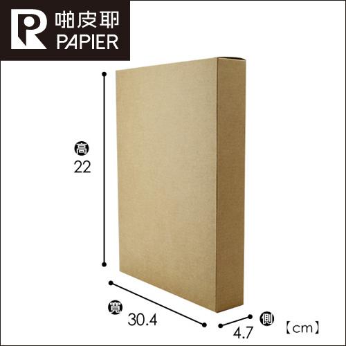 Papier牛皮無印紙盒NO.19~22x30.4x4.7^(cm^)~一組5入