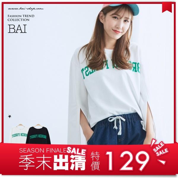 T恤 反印英文字開叉喇叭袖寬版上衣~BAi白媽媽~256553~