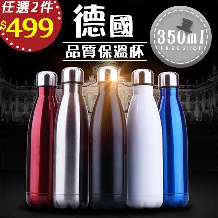 星巴克風格雙層真空不鏽鋼可樂啤酒曲線瓶 保溫杯水壺~QPPDG8048~350~