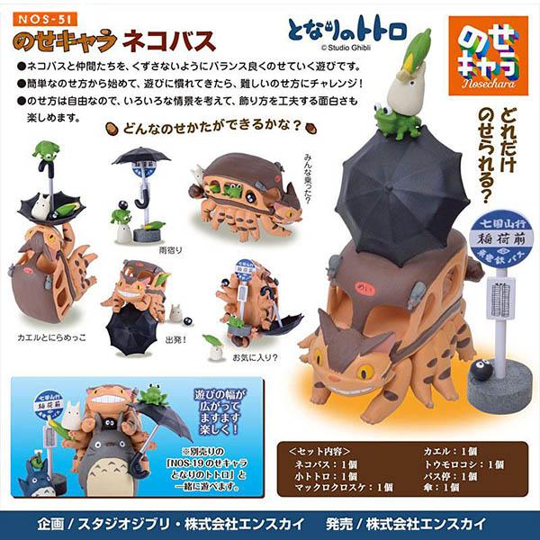 【ENSKY】TOTORO龍貓 貓巴士 疊疊樂