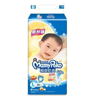 【滿意寶寶】瞬潔乾爽紙尿褲(L)(52片 x 4包/箱)