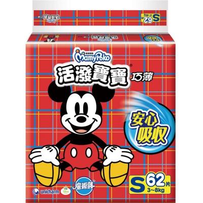 【滿意寶寶】活潑寶寶 紙尿褲(S)(62片 x 5包/箱)