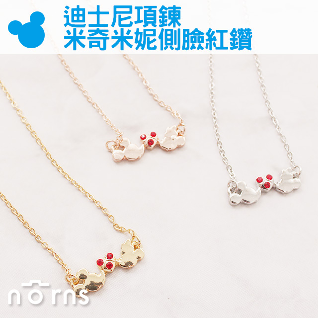NORNS~迪士尼項鍊 米奇米妮側臉紅鑽~  飾品 金色銀色玫瑰金