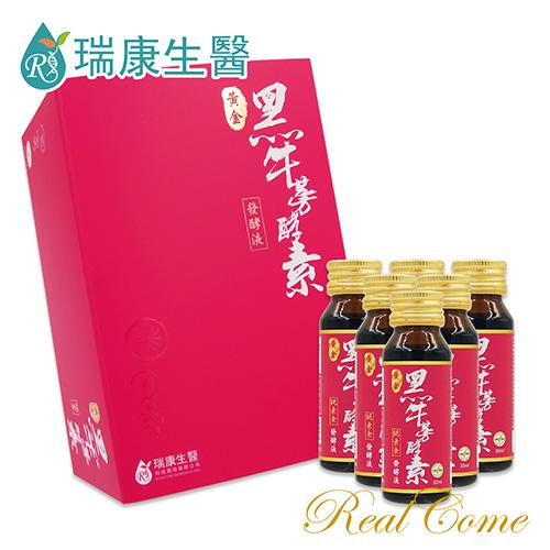 ~瑞康生醫~黃金歸來鄉天然黑牛蒡酵素 6瓶裝^(30ml 瓶^)