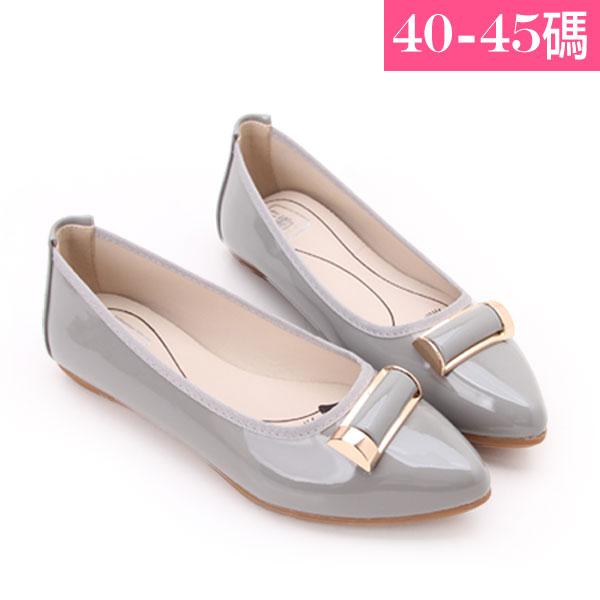 大 女鞋~ 金屬尖頭亮皮淑女鞋/平底鞋40~45碼 灰色~ZX70037❤172巷鞋舖~