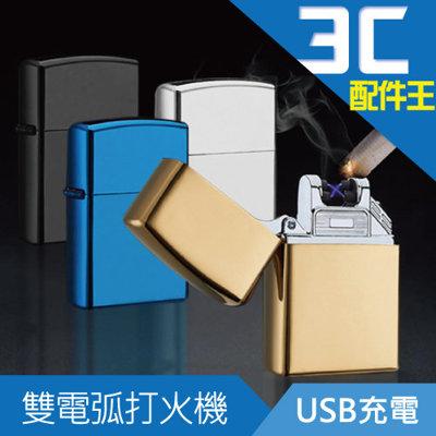 ^~3C 王^~  金倫 JINLUN  交叉雙電弧 充電式打火機 USB充電 電磁脈衝電