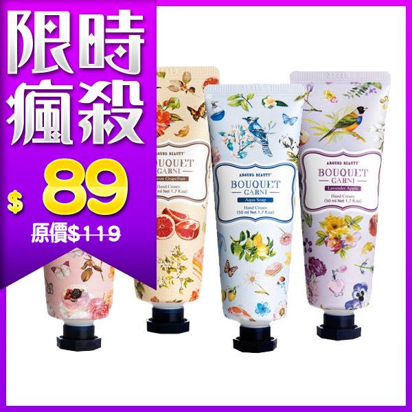 韓國BOUQUET GARNI 香水護手霜 50g 多款供選